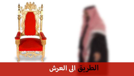 الطريق الى العرش