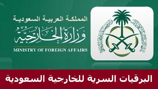 البرقيات السرية للخارجية السعودية