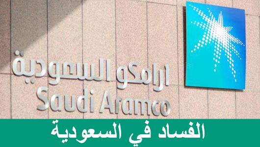 الفساد في السعودية