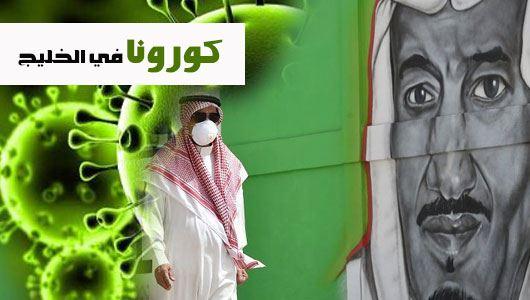 كورونا في الخليج
