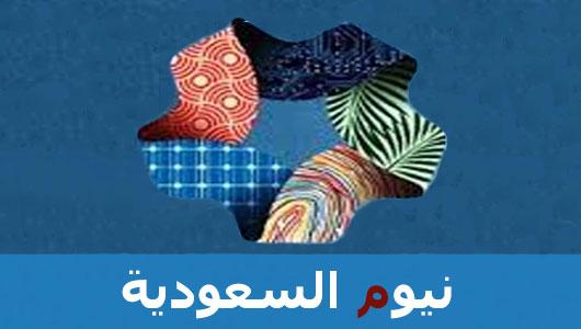 نيوم السعودية
